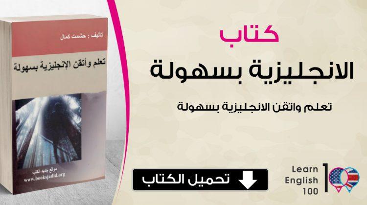 كتاب تعلم اللغة الانجليزية بسهولة pdf – متوفر للتحميل