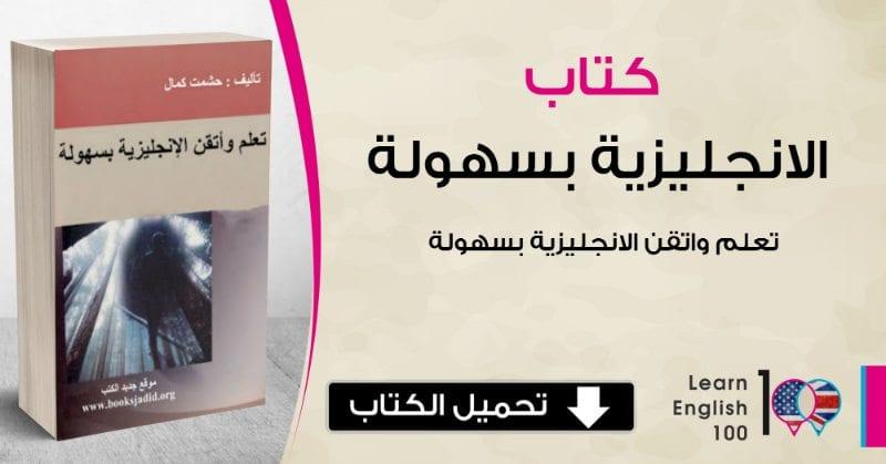 تحميل كتاب تعليم اللغة الانجليزية والشرح بالعربي Pdf English 100