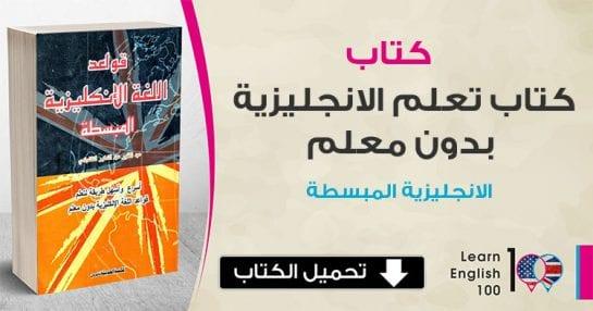كتاب تعلم الانجليزية pdf بدون معلم