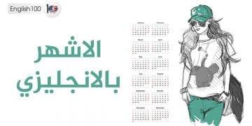الاشهر بالانجليزي وما يقابلها بالعربي
