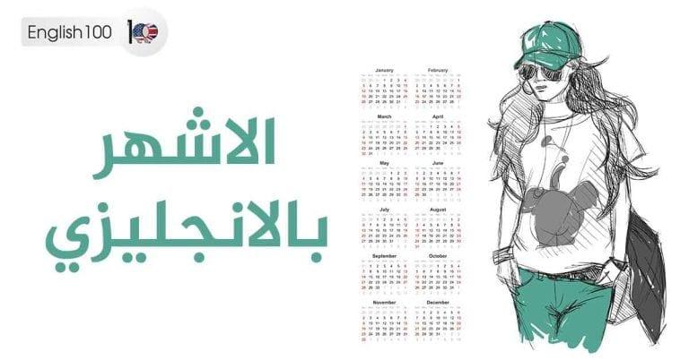 الاشهر بالانجليزي وما يقابلها بالعربي English 100