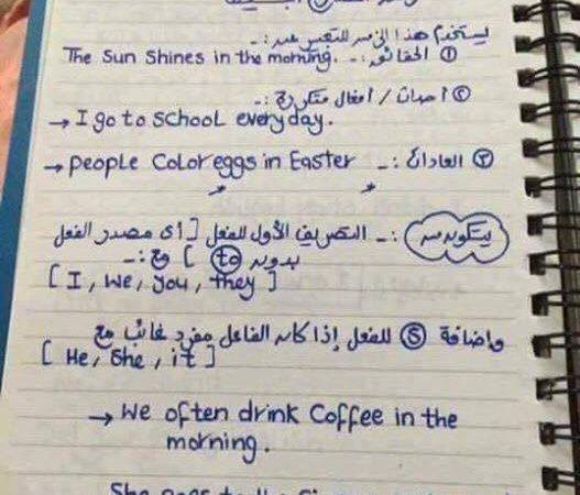 اساسيات الانجليزي