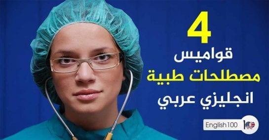 تحميل قاموس مصطلحات طبية انجليزي عربي