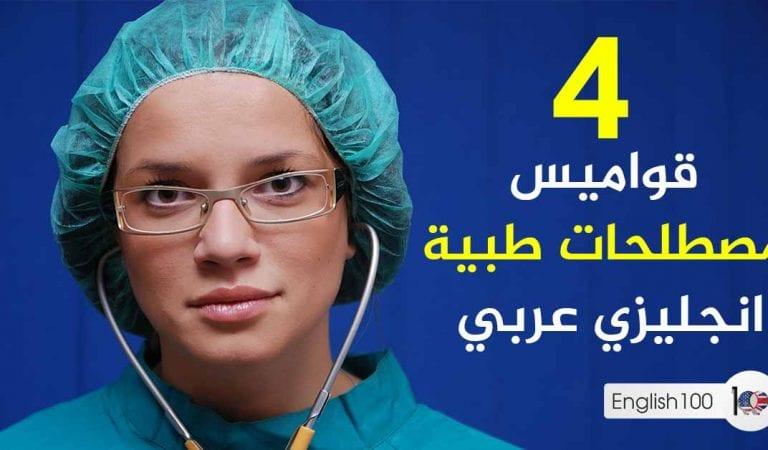 4 قواميس مصطلحات طبية انجليزي عربي للموبايل و الكومبيوتر