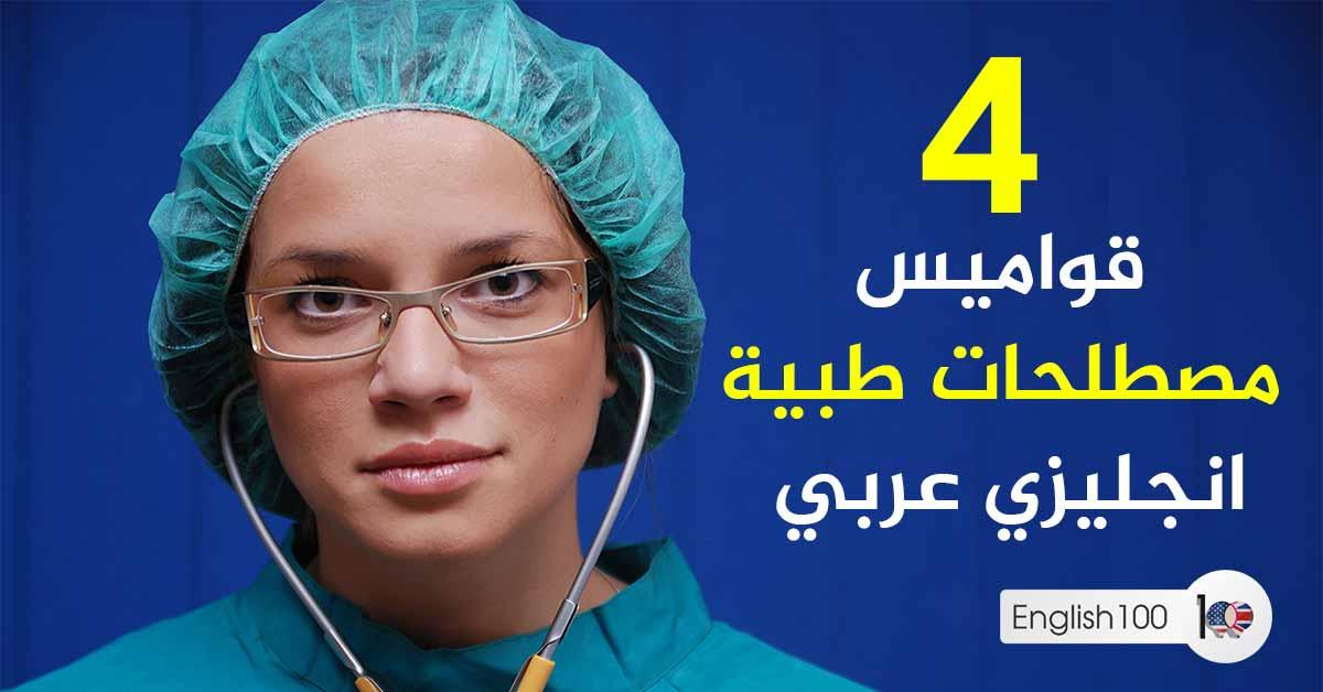 تحميل القاموس الطبي الموحد umd