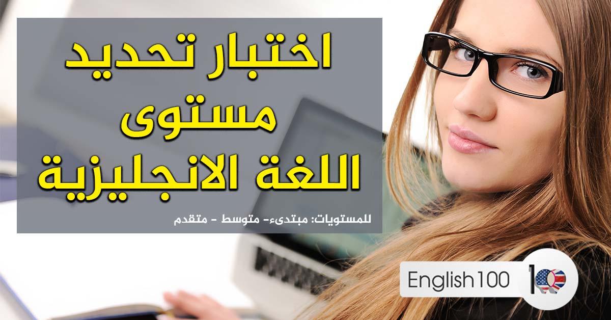 اختبار تحديد مستوى اللغة الانجليزية مع الاجابة