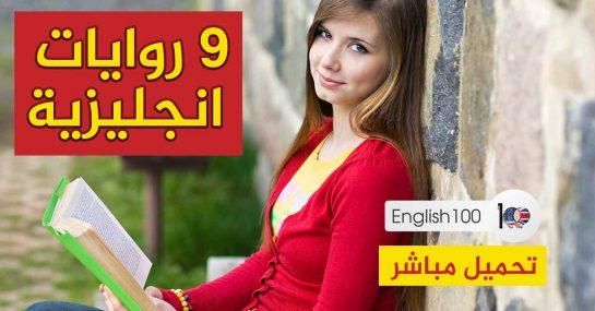 اسماء اشهر 9 كتب و روايات انجليزية للمبتدئين عالمية مشهورة سهلة القراءة غير مترجمة قصيرة مع التحميل مجانا pdf .
