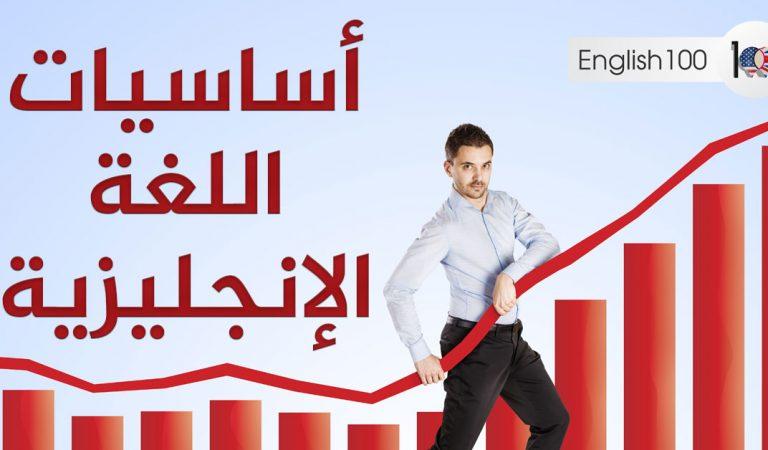 اساسيات تعلم اللغة الانجليزية للمبتدئين pdf