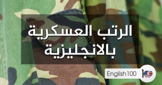 كلمات انجليزية مترجمة, الرتب العسكرية بالانجليزية