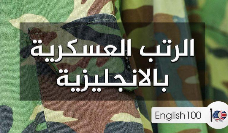 الرتب العسكرية بالانجليزية, كلمات انجليزية مترجمة