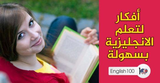 تعلم الانجليزية بسهولة للمبتدئين من أفكار بسيطة