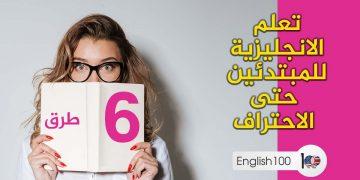 تعلم اللغة الانجليزية للمبتدئين حتى الاحتراف