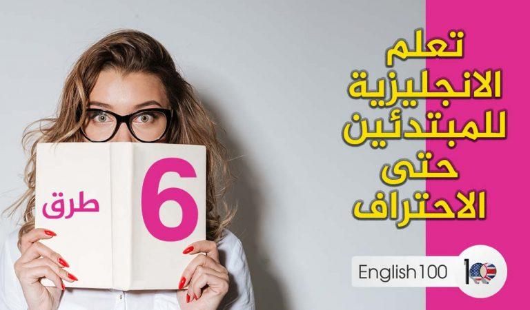 6 طرق لتعلم اللغة الانجليزية للمبتدئين حتى الاحتراف