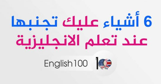 6 أشياء عليك تجنبها عند تعلم اللغة الانجليزية