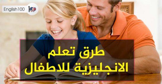كيفية تعلم اللغة الانجليزية للاطفال بطريقة صحيحة؟