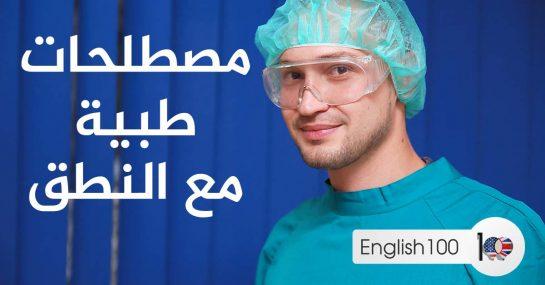 مصطلحات طبية انجليزي عربي مع النطق