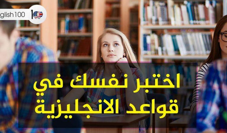 اختبار تحديد مستوى في اللغة الانجليزية للمبتدئين