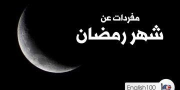 رمضان بالانجليزي