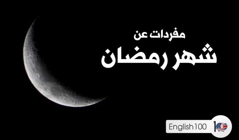 عبارات ومفردات عن شهر رمضان بالانجليزي