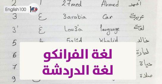 طريقة كتابة الارقام الانجليزية بالحروف للمحادثة
