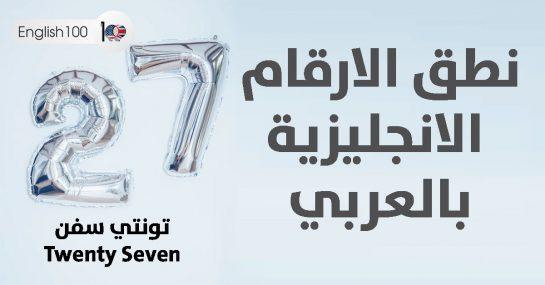 نطق الارقام الانجليزية بالعربي