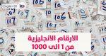كتابة الارقام من 1 الى 1000 بالانجليزي