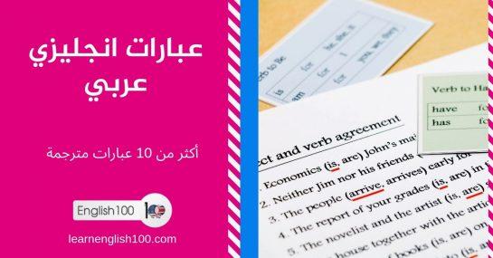 عبارات انجليزي عربي
