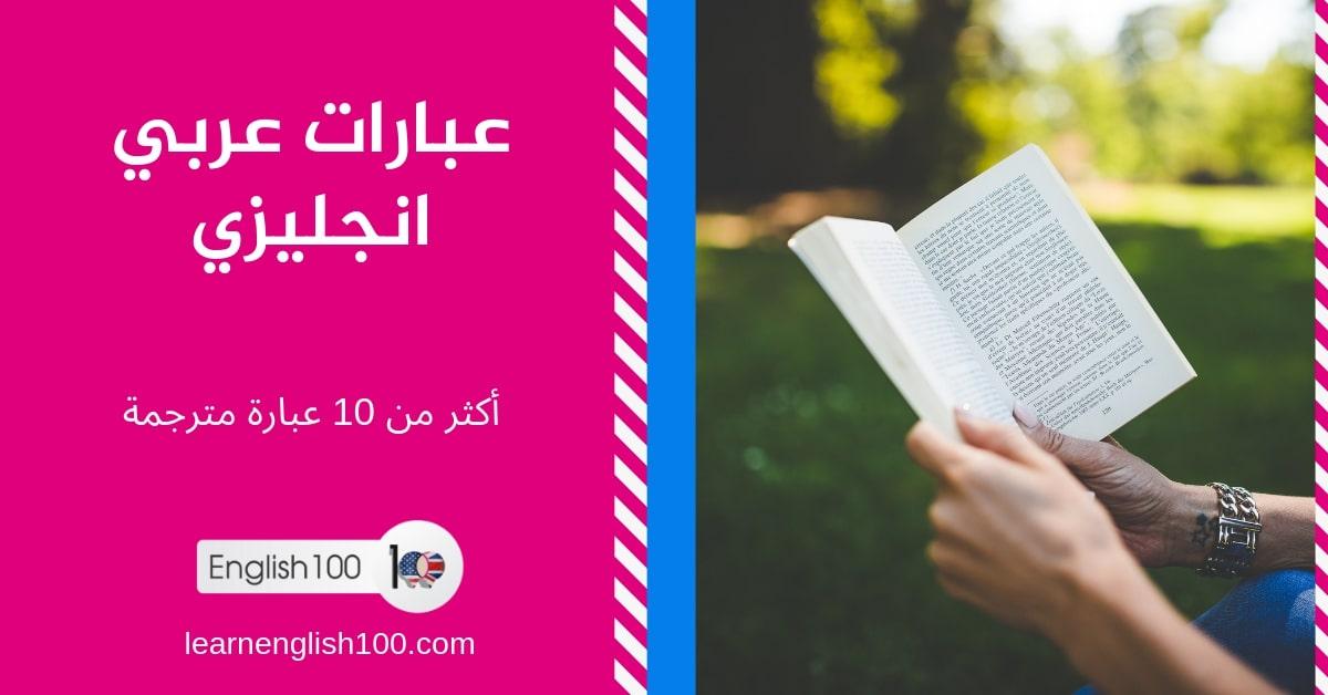 عبارات عربي انجليزي
