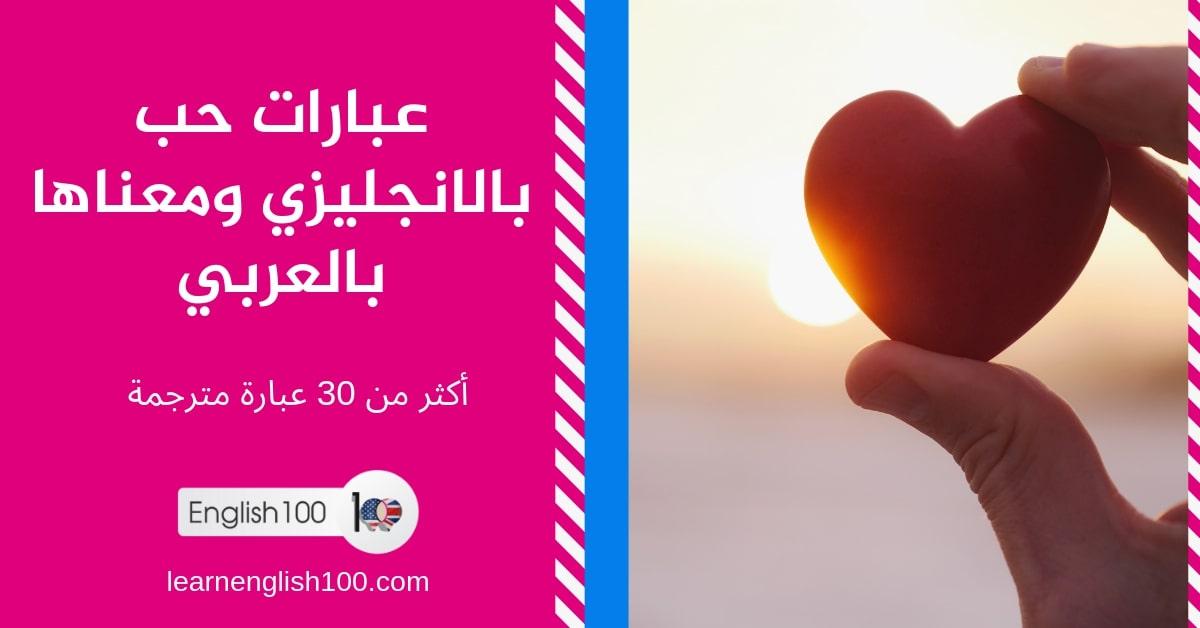 عبارات حب بالانجليزي ومعناها بالعربي