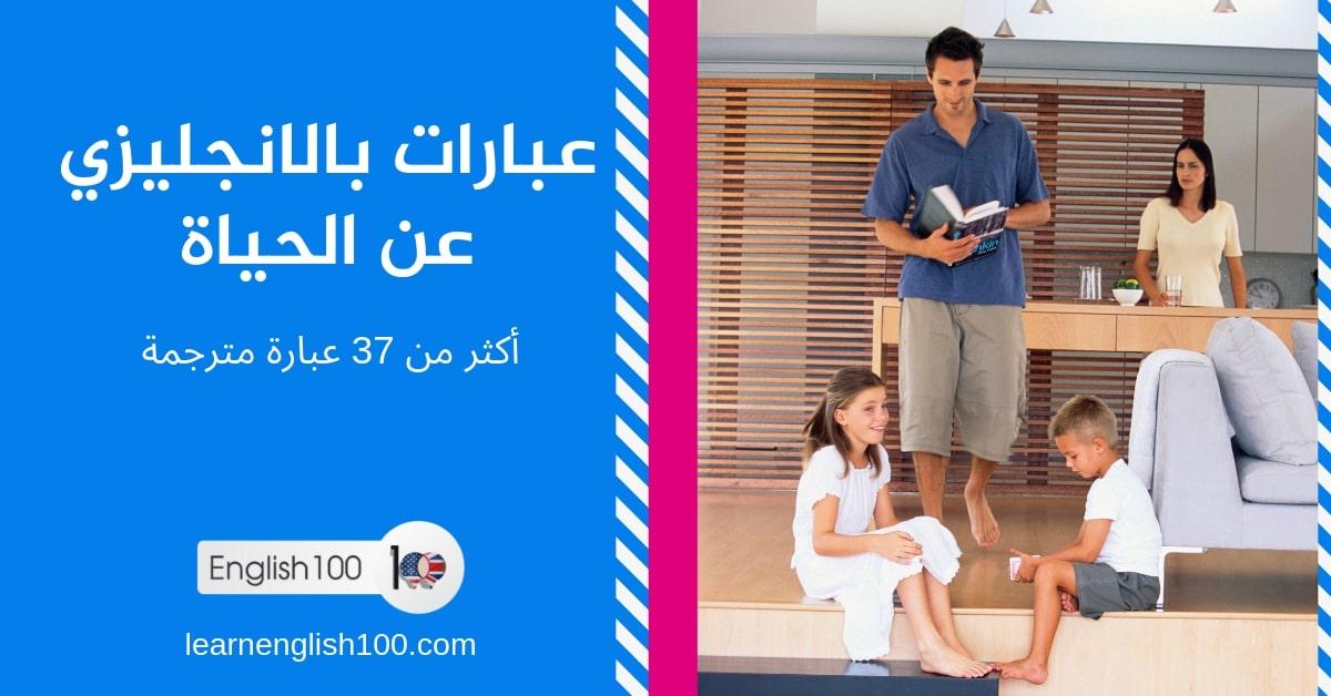 عبارات جميلة و رائعة قصيرة مترجمة للعربية عن الحياة