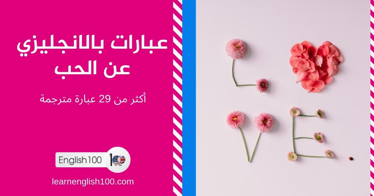 عبارات جميلة قصيرة مترجمة للعربية عن الحب