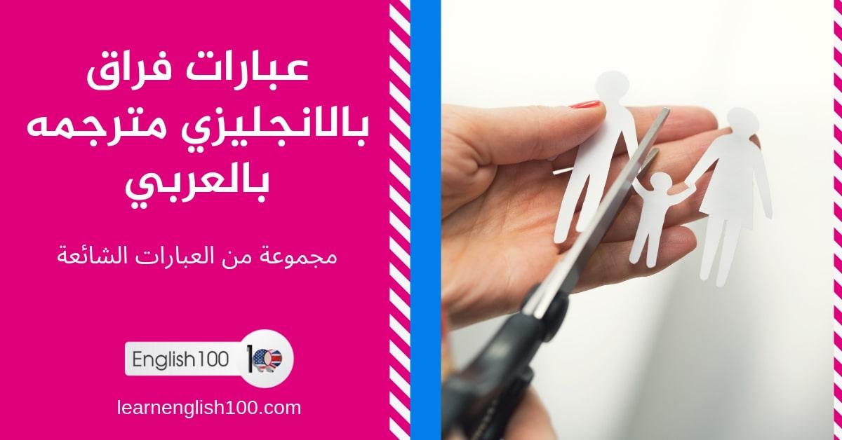 عبارات فراق بالانجليزي مترجمه بالعربي