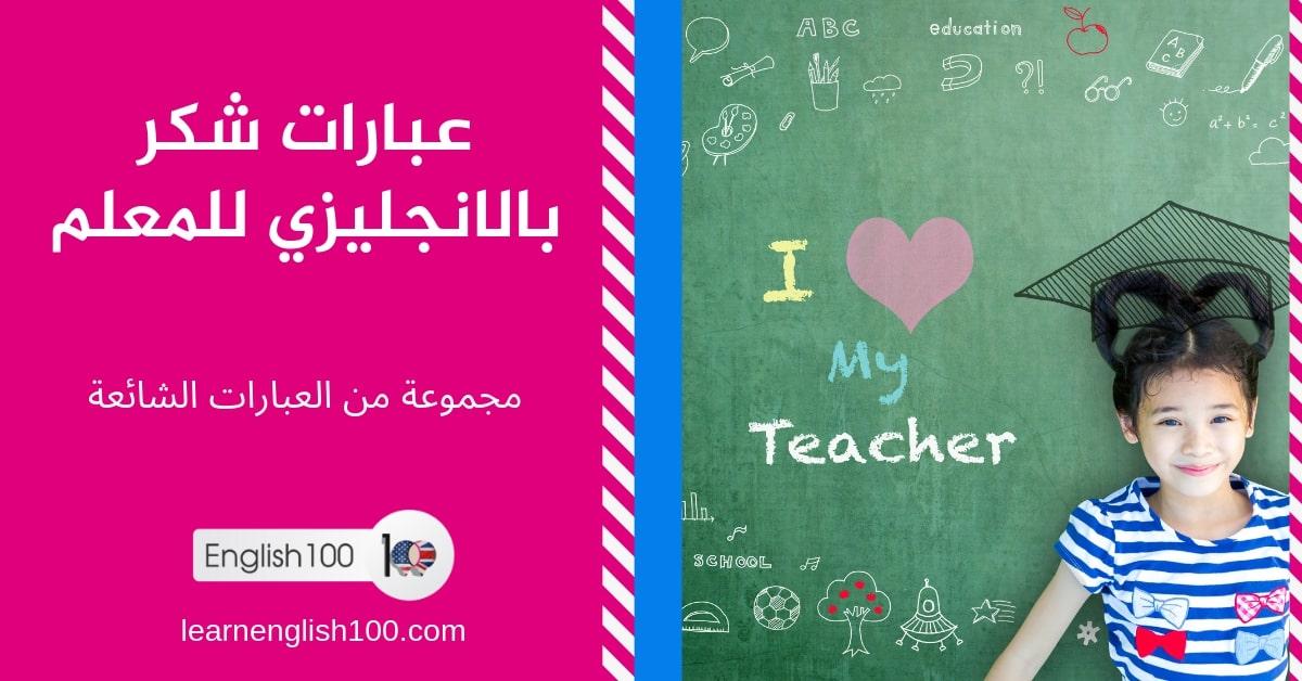 رسالة شكر للمعلم قصيرة 7