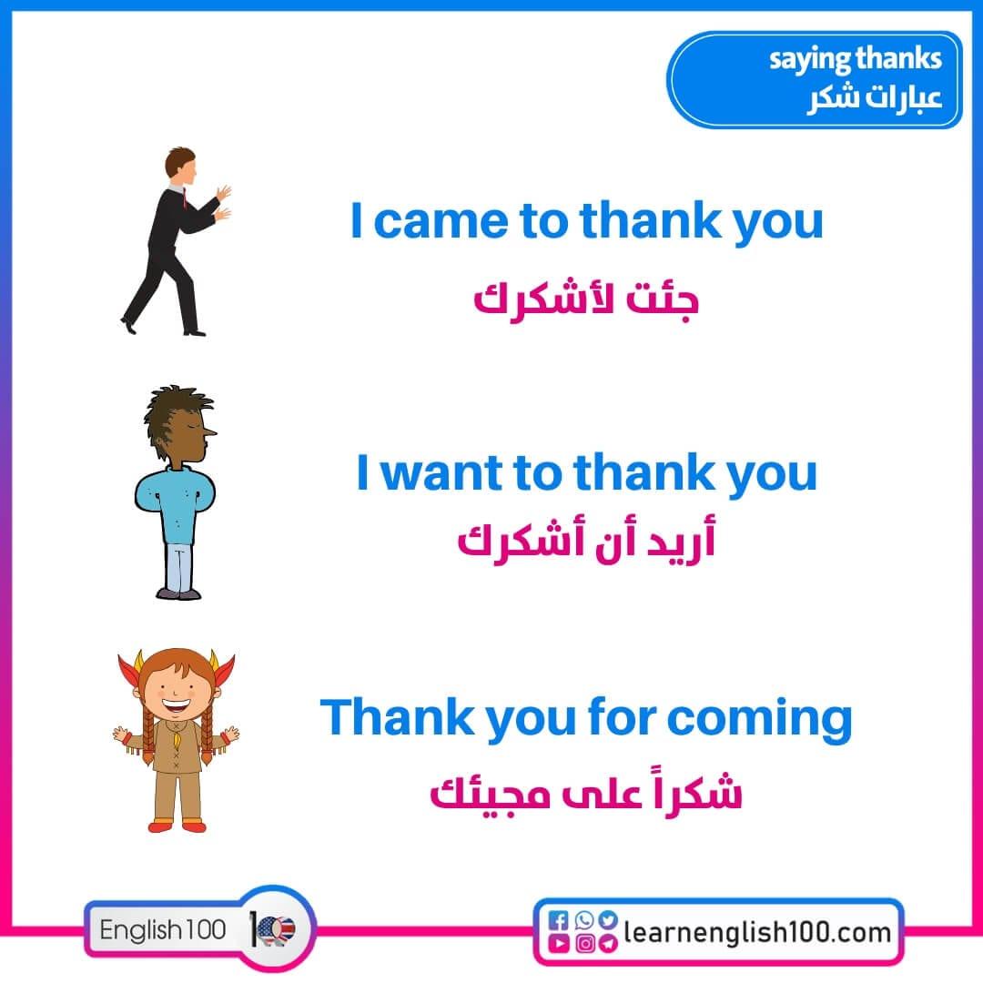عبارات شكر