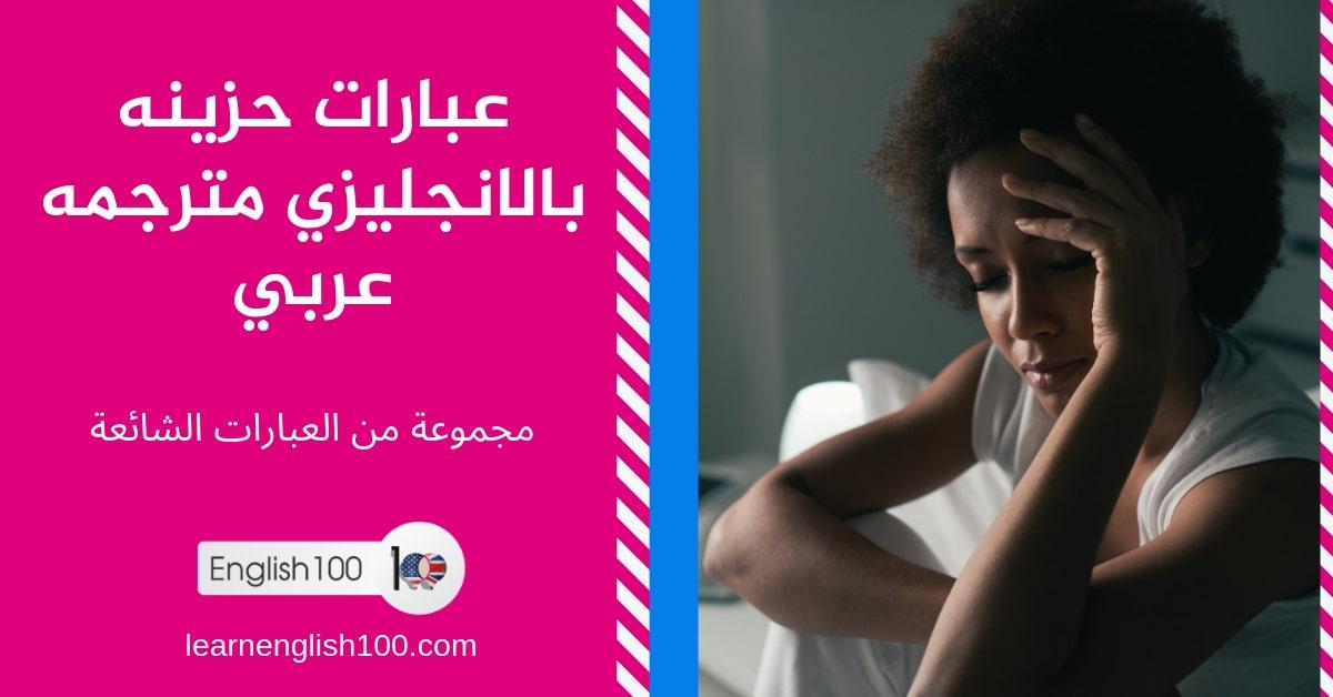 عبارات حزينه بالانجليزي مترجمه عربي مع الترجمة حقتها