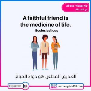 الصداقة Friendship