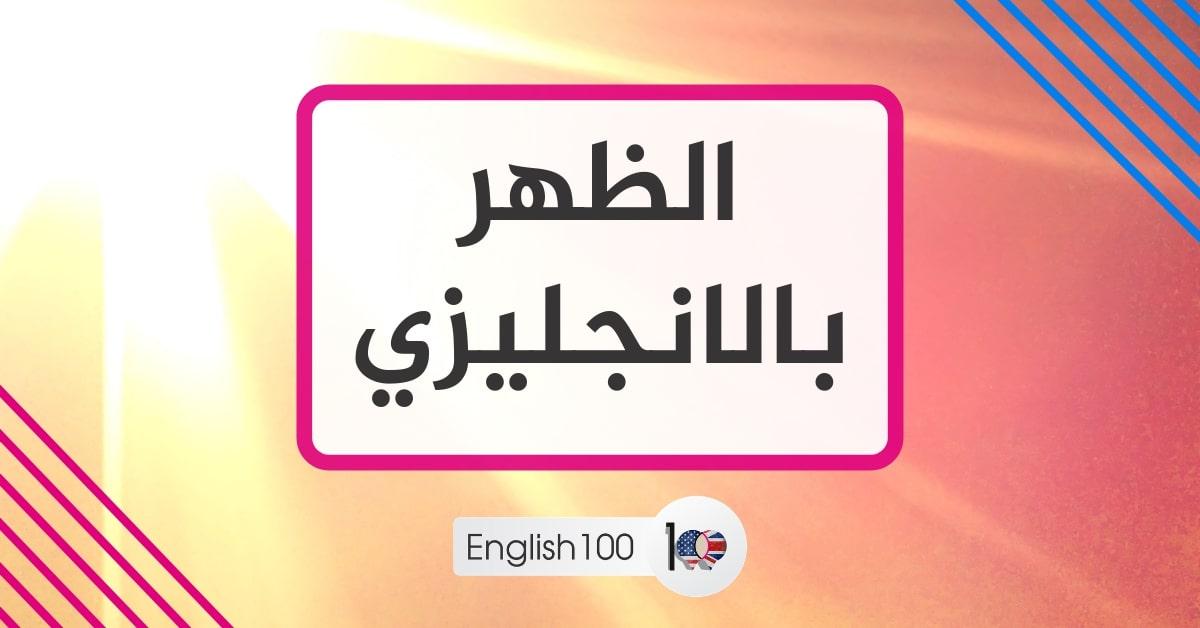 الظهر بالانجليزي Afternoon in English