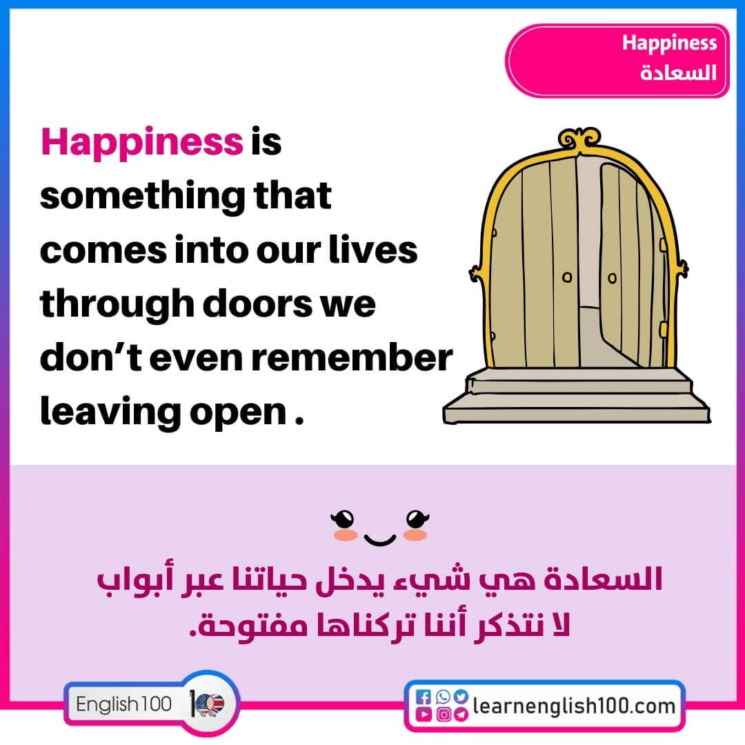عبارات بالانجليزي عن السعادة
