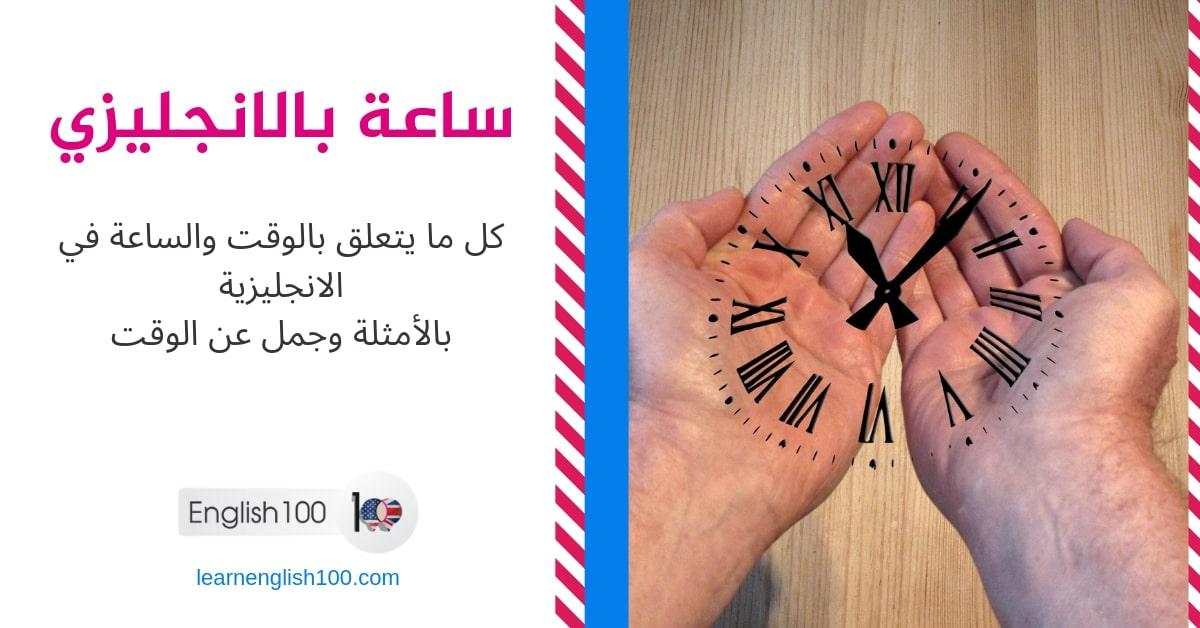 ساعة بالانجليزي