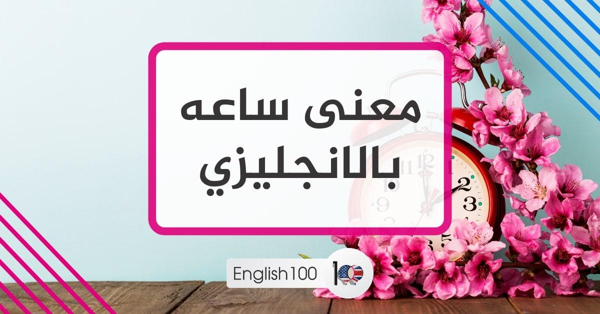 معنى ساعة بالانجليزي Meaning of the time in English