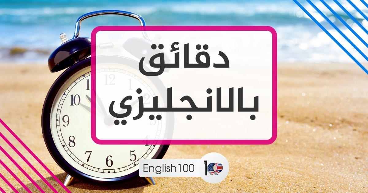 دقائق بالانجليزي Minutes in English