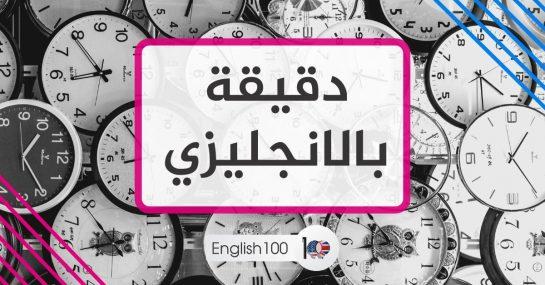 دقيقة بالانجليزي Minute in English