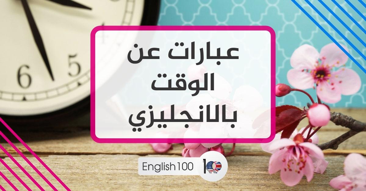 عبارات عن الوقت بالانجليزي Phrases about time in English