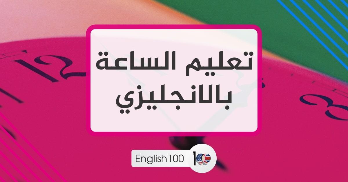 تعليم الساعة بالانجليزي Teaching the clock in English