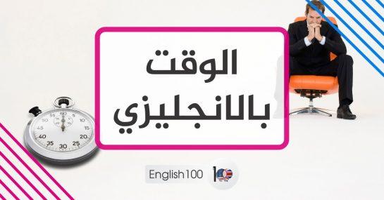 الوقت بالانجليزي Time in English