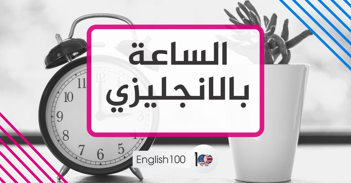 Time in English الساعة بالانجليزي