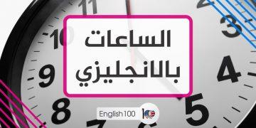 الساعات بالانجليزي hours in English