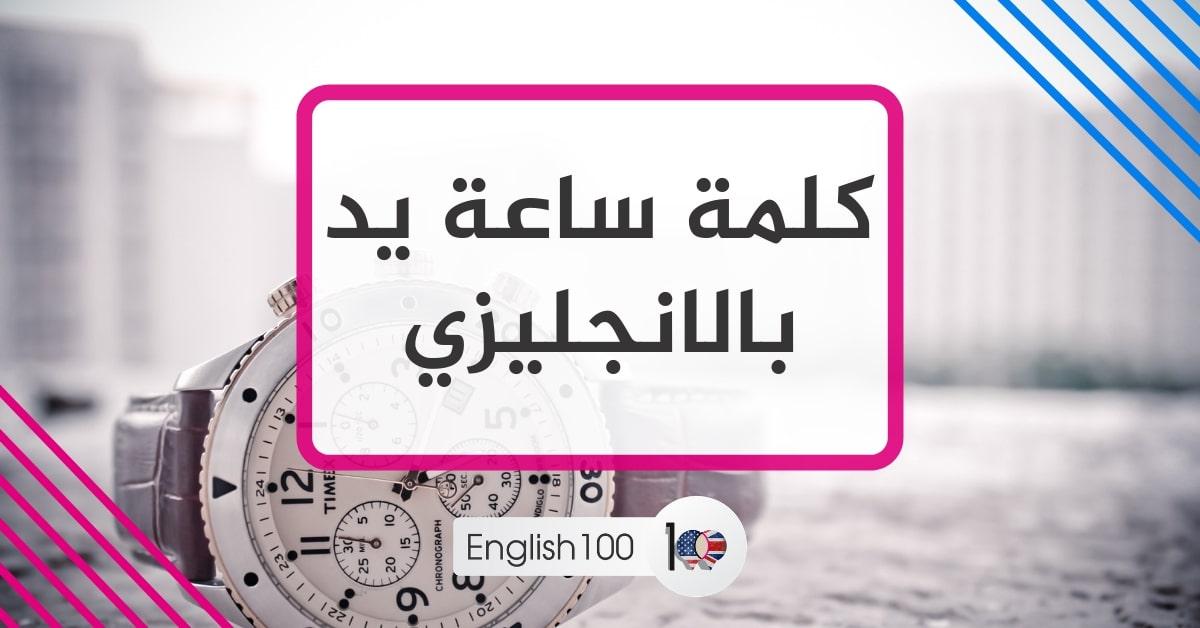 كلمة ساعة يد بالانجليزي Word watch in English