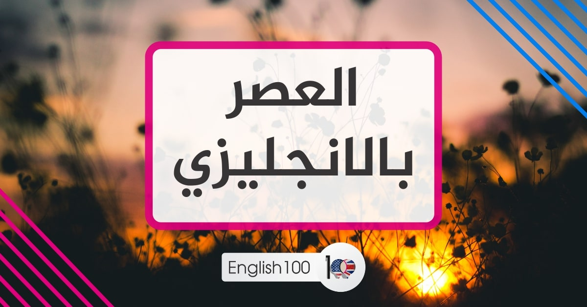 العصر بالانجليزي afternoon in english