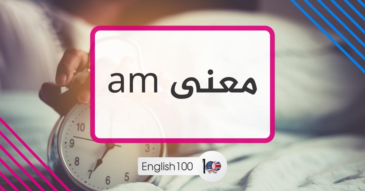 معنى The meaning of am - am